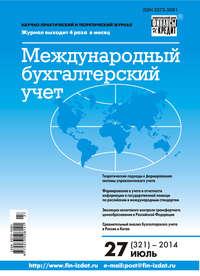Отсутствует - Международный бухгалтерский учет № 27 (321) 2014