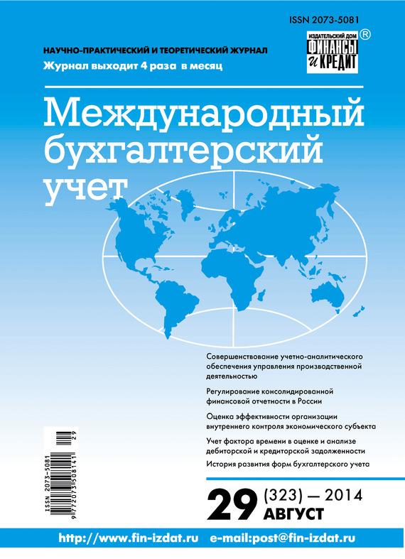 цена на Отсутствует Международный бухгалтерский учет № 29 (323) 2014