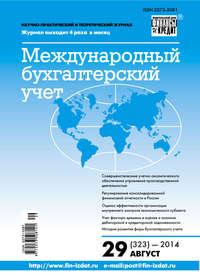 Отсутствует - Международный бухгалтерский учет № 29 (323) 2014