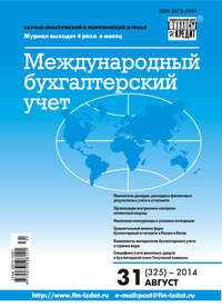- Международный бухгалтерский учет № 31 (325) 2014