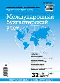 Отсутствует - Международный бухгалтерский учет № 32 (326) 2014