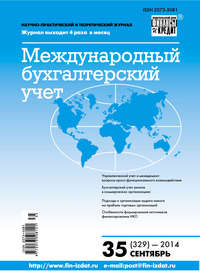 - Международный бухгалтерский учет № 35 (329) 2014