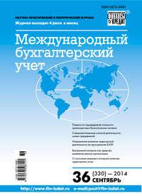 Отсутствует - Международный бухгалтерский учет № 36 (330) 2014