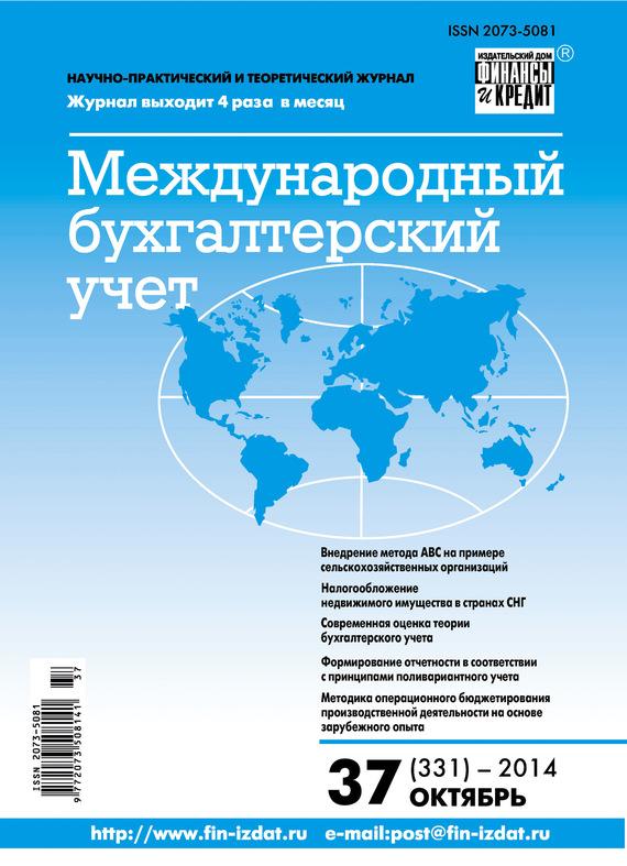Международный бухгалтерский учет 37 (331) 2014