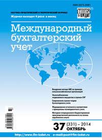 Отсутствует - Международный бухгалтерский учет № 37 (331) 2014