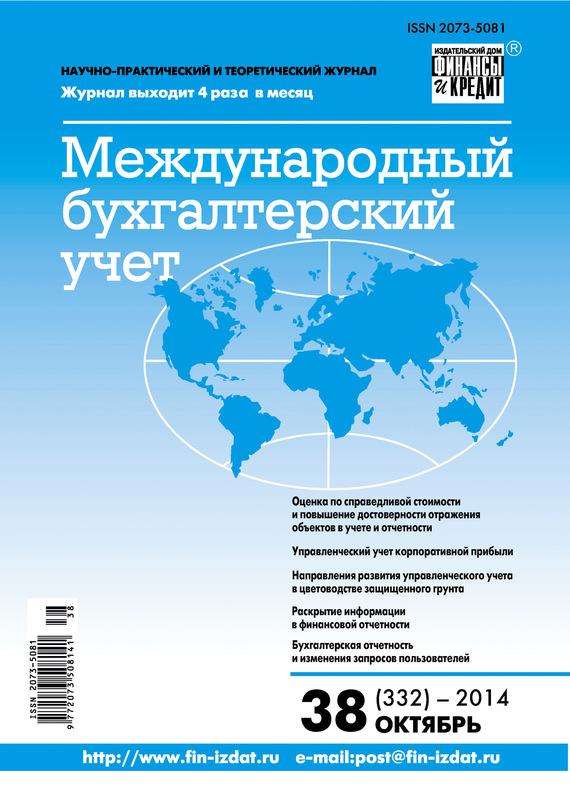 Обложка книги Международный бухгалтерский учет № 38 (332) 2014, автор Отсутствует