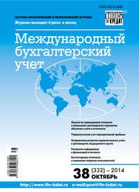 Отсутствует - Международный бухгалтерский учет № 38 (332) 2014