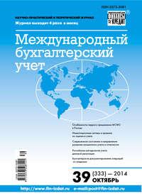 - Международный бухгалтерский учет &#8470 39 (333) 2014