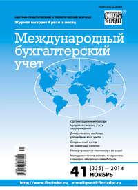 - Международный бухгалтерский учет &#8470 41 (335) 2014