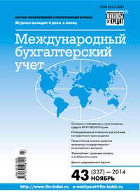 Отсутствует - Международный бухгалтерский учет № 43 (337) 2014
