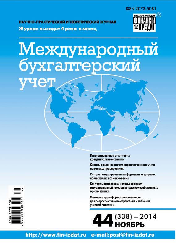 Отсутствует Международный бухгалтерский учет № 44 (338) 2014 концептуальные основы стандартов финансовой отчетности