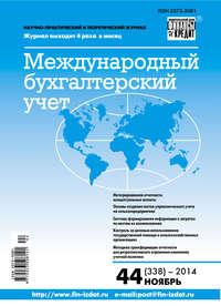 - Международный бухгалтерский учет № 44 (338) 2014