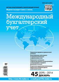 Отсутствует - Международный бухгалтерский учет &#8470 45 (339) 2014