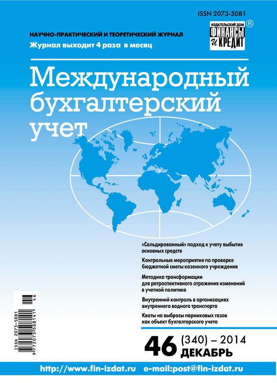 Обложка книги Международный бухгалтерский учет № 46 (340) 2014, автор Отсутствует