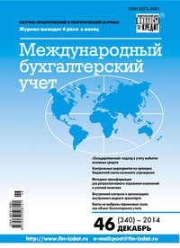 Отсутствует - Международный бухгалтерский учет № 46 (340) 2014