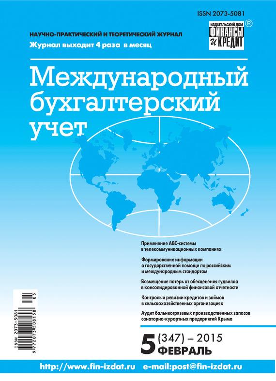 Отсутствует Международный бухгалтерский учет № 5 (347) 2015 отсутствует международный бухгалтерский учет 37 331 2014