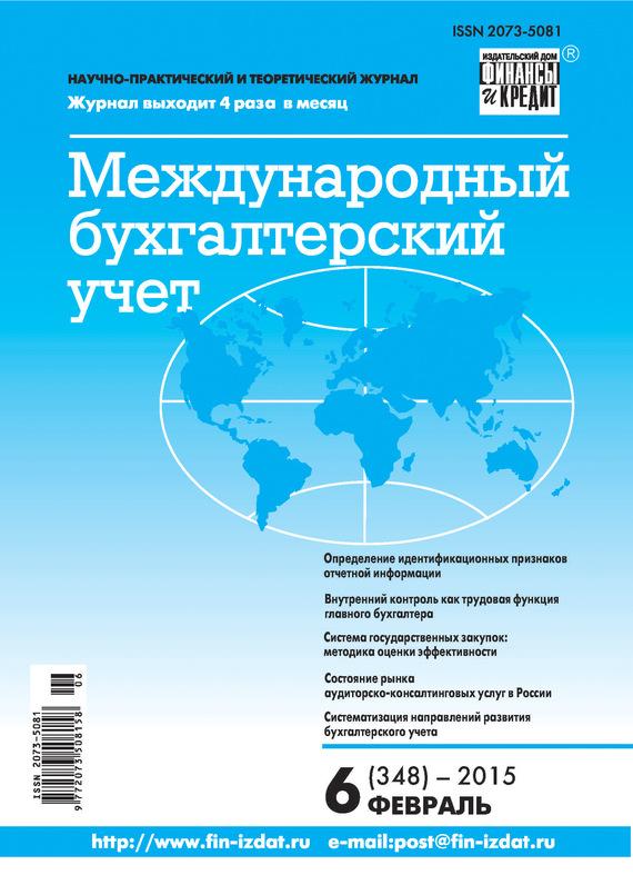 Отсутствует Международный бухгалтерский учет № 6 (348) 2015 отсутствует международный бухгалтерский учет 37 331 2014