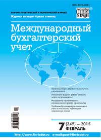 - Международный бухгалтерский учет &#8470 7 (349) 2015