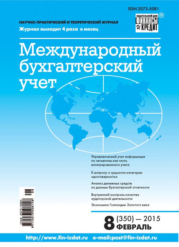 Отсутствует Международный бухгалтерский учет № 8 (350) 2015 отсутствует международный бухгалтерский учет 48 390 2015