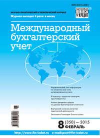 Отсутствует - Международный бухгалтерский учет № 8 (350) 2015