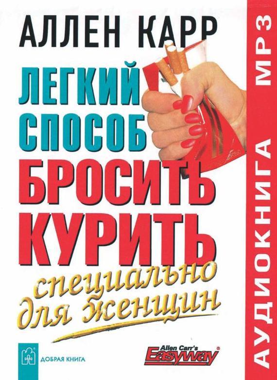 Аллен Карр Легкий способ бросить курить специально для женщин таблички не курить москва