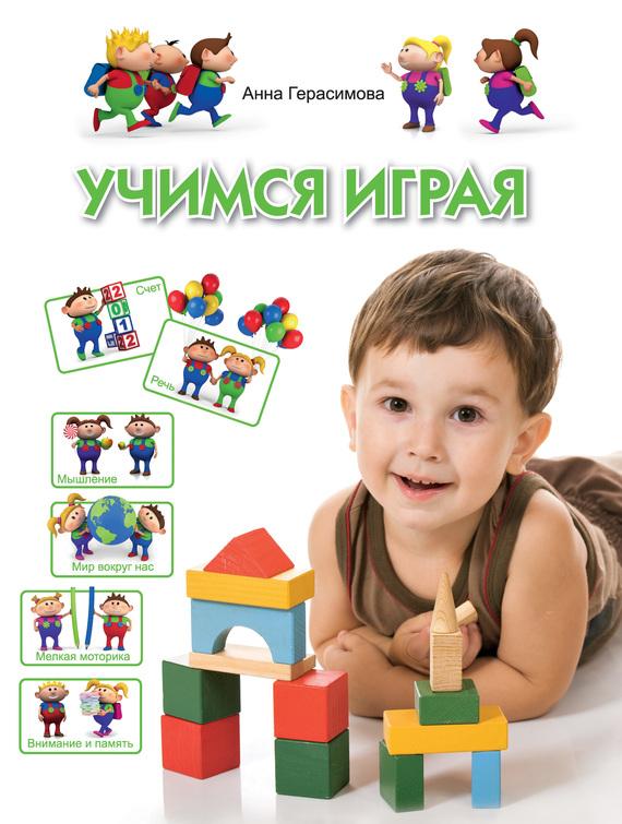 Скачать Анна Герасимова бесплатно Учимся играя. Для детей 4-5 лет
