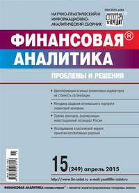- Финансовая аналитика: проблемы и решения &#8470 15 (249) 2015