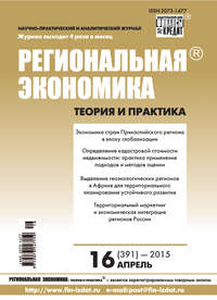 Отсутствует - Региональная экономика: теория и практика &#8470 16 (391) 2015