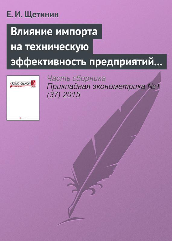 Влияние импорта на техническую эффективность предприятий пищевой промышленности России происходит активно и целеустремленно