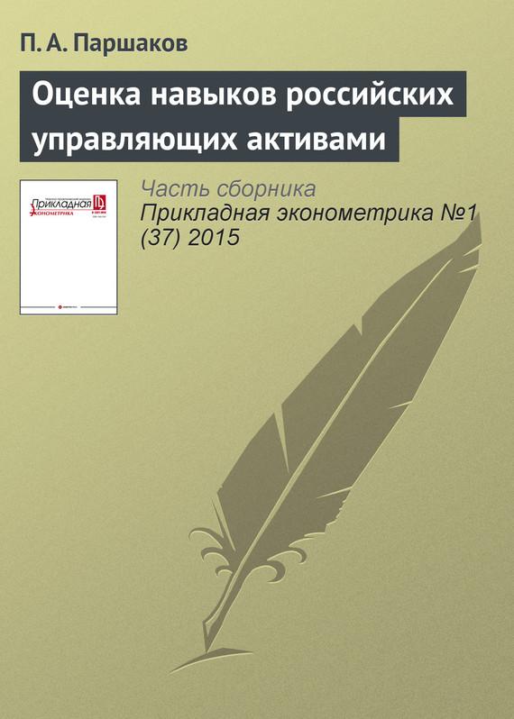 Оценка навыков российских управляющих активами