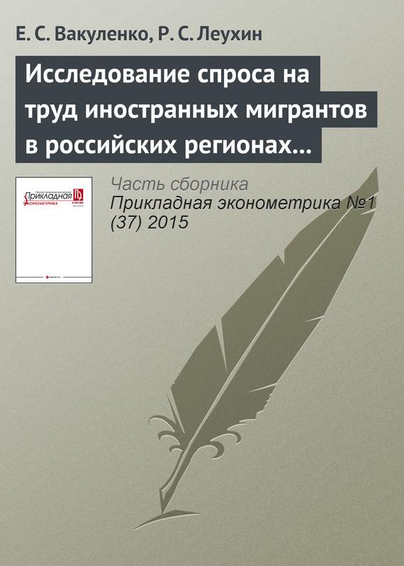 Исследование спроса на труд иностранных мигрантов в российских регионах по поданным заявкам на квоты ( Е. С. Вакуленко  )