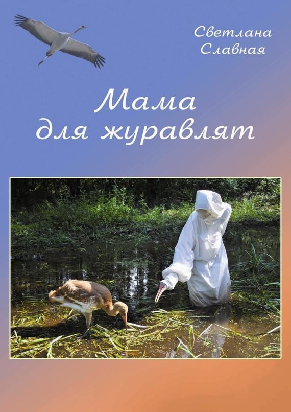Книга Мама для журавлят