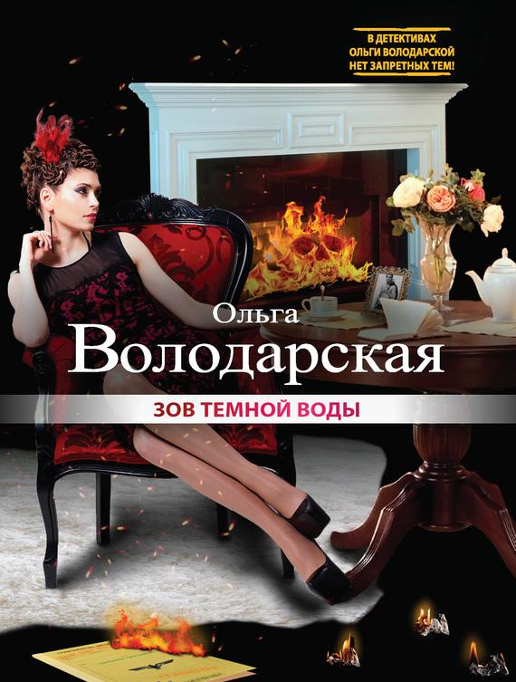Татьяна Полякова Она в моем сердце