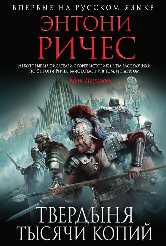 Энтони Ричес Твердыня тысячи копий костюм римского воина 50 54