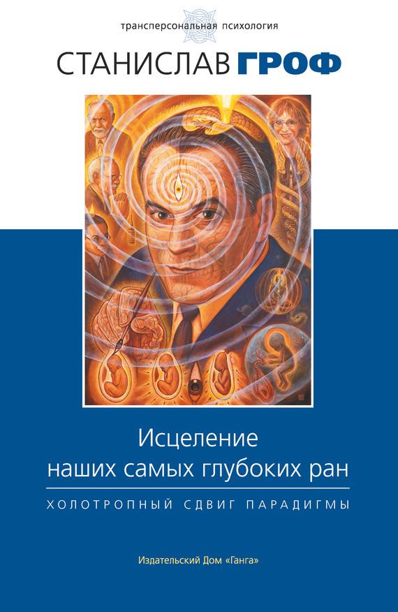 Станислав Гроф бесплатно