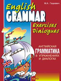 - Английская грамматика в упражнениях и диалогах. Книга I (+MP3)