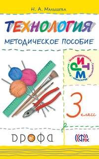 Малышева, Надежда  - Технология. 3 класс. Методическое пособие