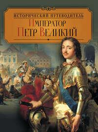 Колыванова, Валентина  - Император Петр Великий