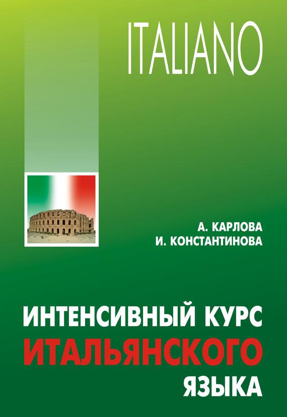 захватывающий сюжет в книге Ирина Константинова
