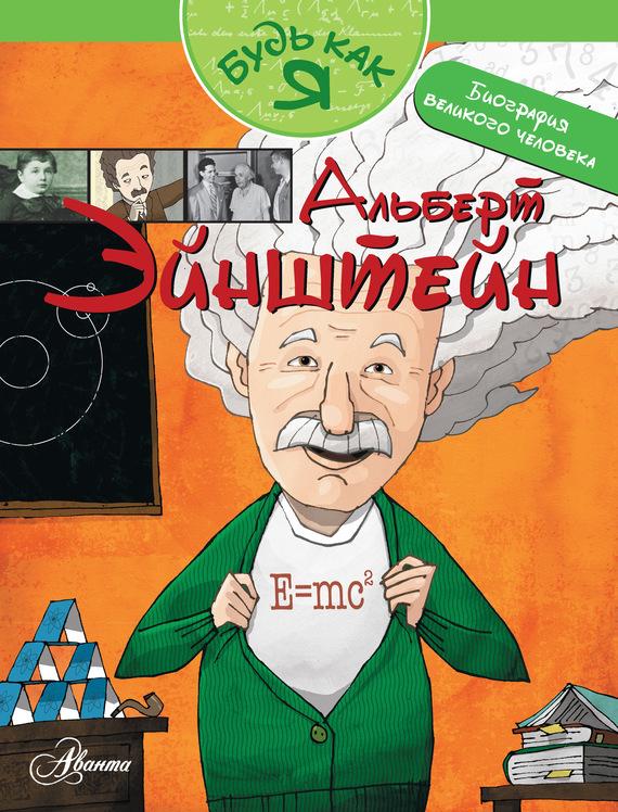 книги эксмо правила жизни от альберта эйнштейна Антонио Тельо Аргуэльо Альберт Эйнштейн