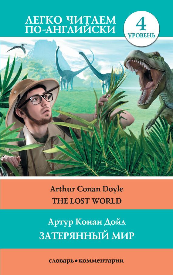 Обложка книги The Lost World / Затерянный мир, автор Дойл, Артур Конан