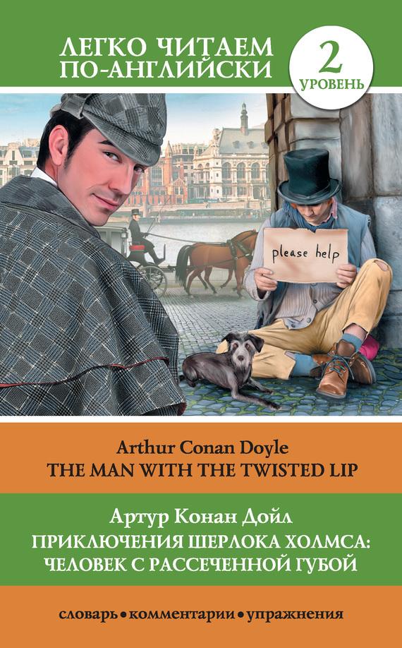Приключения Шерлока Холмса: Человек с рассеченной губой / The Man with the Twisted Lip ( Артур Конан Дойл  )