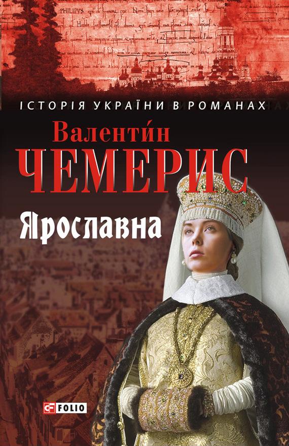 Валентин Чемерис Ярославна валентин чемерис сини змієногої богині