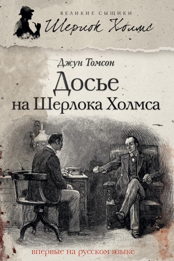 Джун Томсон Досье на Шерлока Холмса джун томсон метод шерлока холмса сборник