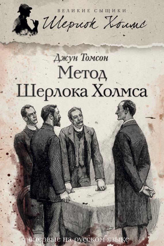 Джун Томсон Метод Шерлока Холмса (сборник) джун томсон метод шерлока холмса сборник