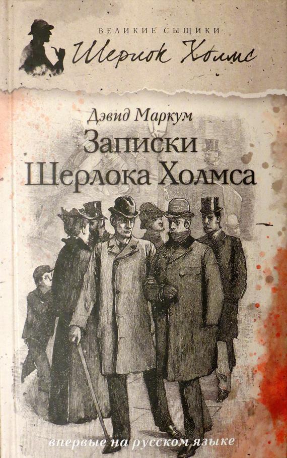 Записки Шерлока Холмса (сборник)