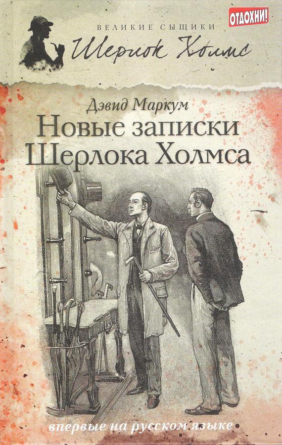 Новые записки Шерлока Холмса (сборник)