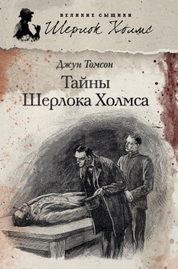 Джун Томсон Тайны Шерлока Холмса (сборник) джун томсон метод шерлока холмса сборник
