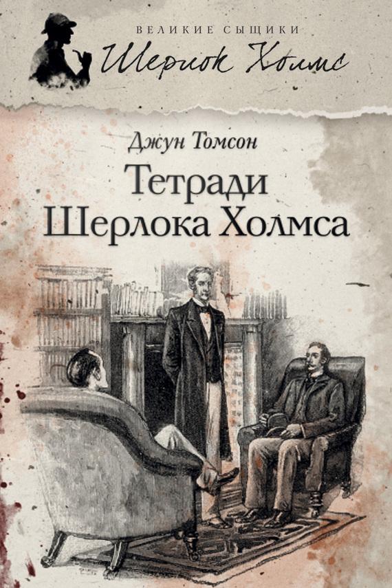 Джун Томсон Тетради Шерлока Холмса (сборник) джун томсон метод шерлока холмса сборник