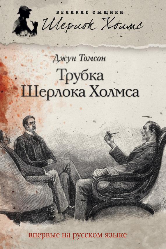 Джун Томсон Трубка Шерлока Холмса джун томсон метод шерлока холмса сборник